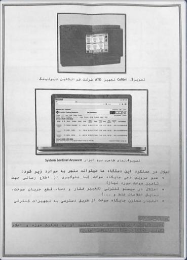 Secret documents linked to IRGC have emerged
