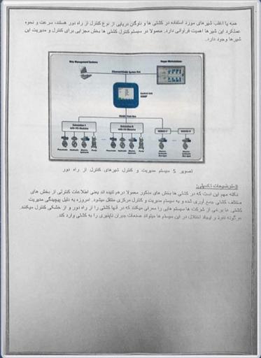 Ballast system control