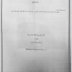 Secret documents linked to the IRGC have emerged